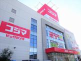 コジマ・ビックカメラ大東店