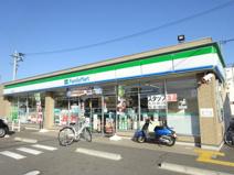 ファミリーマート東鴻池店