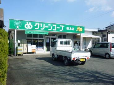 グリーンコープ生協くまもと桜木店の画像1