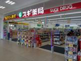 スギ薬局日生中央店