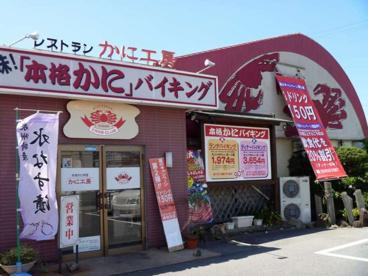かに工房川西一庫店の画像1