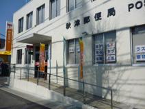 秋津郵便局