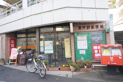 東中野郵便局の画像1