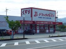 ドラッグイレブン 松橋店