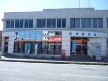 松橋郵便局