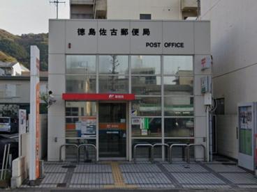 徳島佐古郵便局の画像1