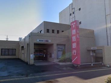 徳島大正銀行 佐古東支店の画像1