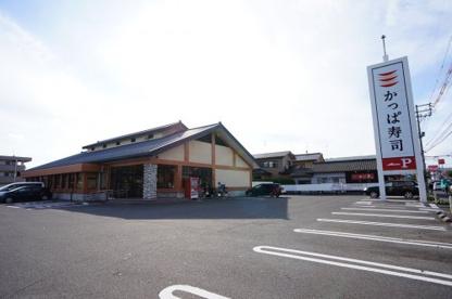 かっぱ寿司 逢谷内店の画像1