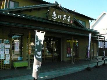 恵比寿屋の画像1