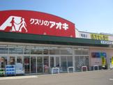 クスリのアオキ 鴨島店