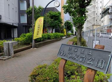 幡ヶ谷駅前公園の画像1