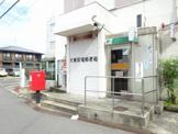 大東郵便局