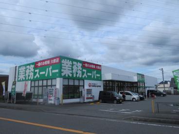 業務スーパー 藤枝緑町店の画像1