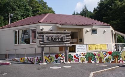 元気保育園の画像1