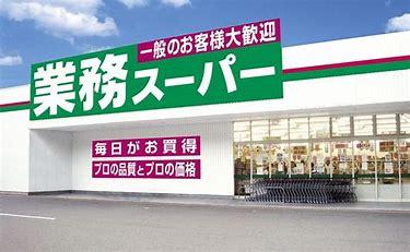 業務スーパー 鉢塚店の画像1