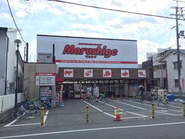 マルシゲ 池田店の画像1