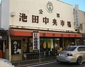 池田中央市場の画像1