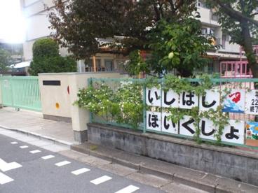 池田市立石橋保育所の画像1