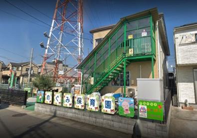 武蔵藤沢めぐみ保育園の画像1