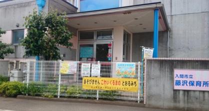入間市立藤沢保育所の画像1