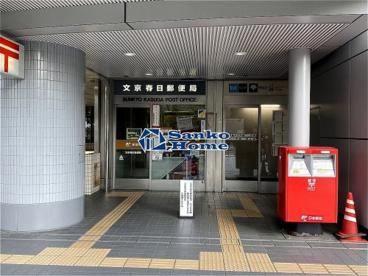 文京春日郵便局の画像1