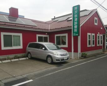 所沢秋津診療所の画像1
