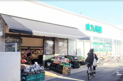 九州屋 秋津店の画像1