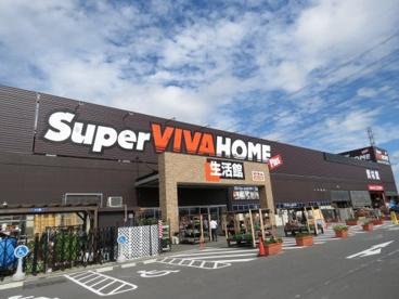 スーパービバホーム西川越店の画像1