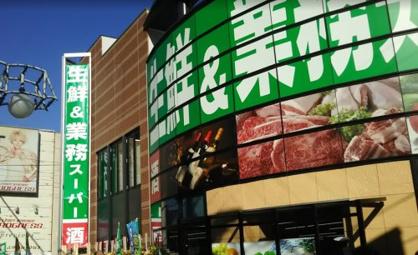 業務スーパー 所沢ファルマン通り店の画像1