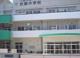入間市立武蔵中学校