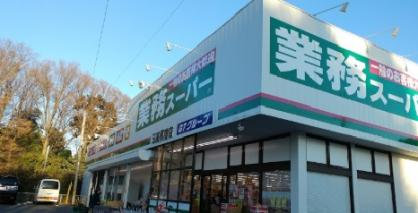 業務スーパー 日高原宿店の画像1