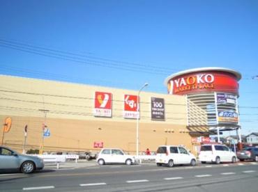 ヤオコー 高麗川店の画像1