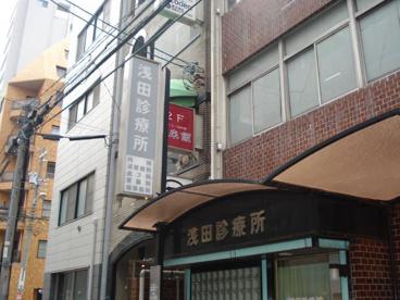 浅田診療所の画像1