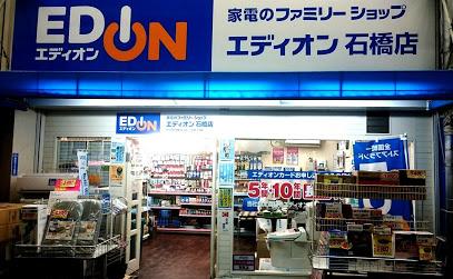エディオン石橋店の画像1