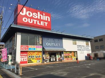 Joshin(ジョーシン) アウトレット池田店の画像1