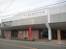 九州福祉専門学校松原キャンパス