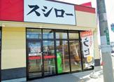 スシロー池田店