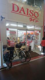 ザ・ダイソー 阪急石橋駅前店の画像1