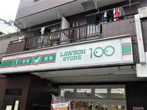 ローソンストア100 LS川口並木店