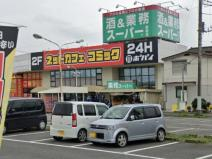 業務スーパー 飯能店