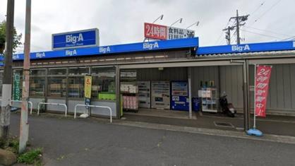 ビッグ・エー 飯能緑店の画像1