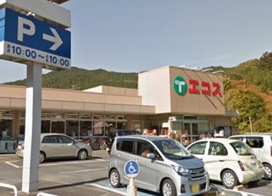 エコス 原市場店の画像1