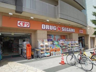 ドラッグセガミ 南海岸和田店の画像1