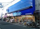 ウエルシア豊島東長崎店