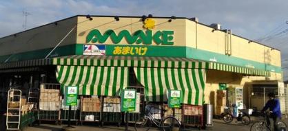 スーパーあまいけ ウィズ久米店の画像1
