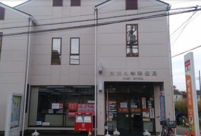 所沢久米郵便局の画像1