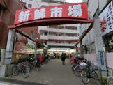 新鮮市場町屋店