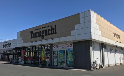ヤマグチスーパーの画像1