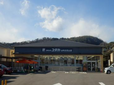 ドラッグユタカ山科北花山店の画像1