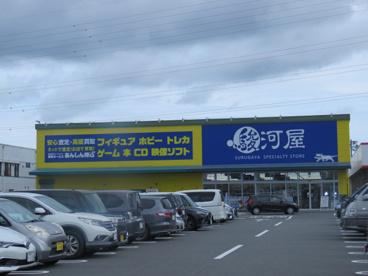 駿河屋 緑町店の画像1